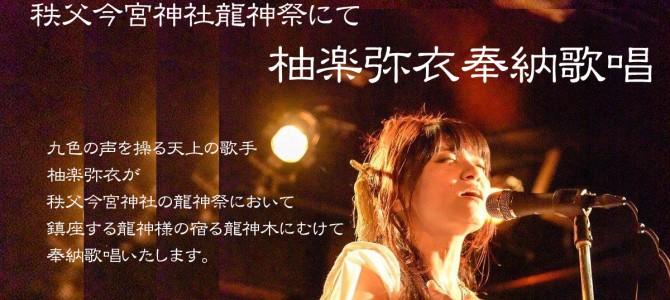 柚楽弥衣さんが奉納歌唱