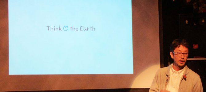 レゾナンスCafe Vol.021「星々から地球へThink the Earthという視点」開催報告