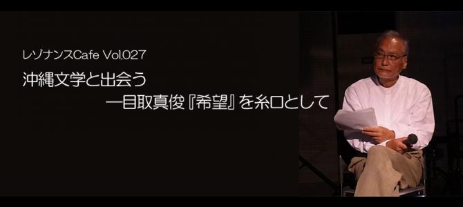 レゾナンスCafe Vol.027 「沖縄文学と出会う―目取真俊『希望』を糸口として」開催報告
