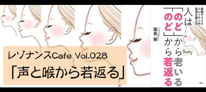 レゾナンスCafe Vol.028 「声と喉から若返る」開催報告
