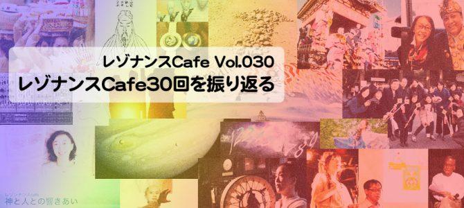 レゾナンスCafe Vol.030 レゾナンスCafe30回を振り返る 開催報告