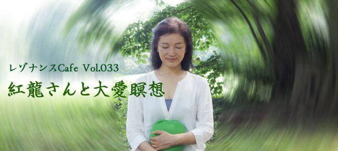レゾナンスCafe Vol.033「紅龍さんと大愛瞑想」