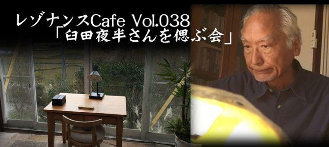 レゾナンスCafe Vol.038「臼田夜半さんを偲ぶ会」