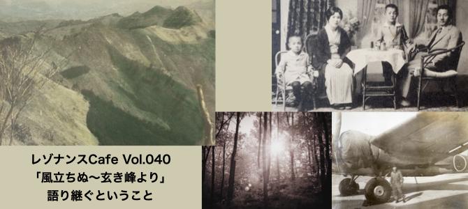 レゾナンスCafe Vol.040 「風立ちぬ〜玄き峰より」語り継ぐということ 開催報告