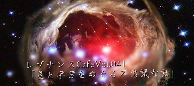 レゾナンスCafeVol.041「星と宇宙をめぐる不思議な話」開催報告