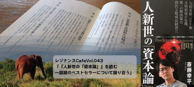 レゾナンスCafeVol.043「『人新世の「資本論」』を読む〜話題のベストセラーについて語り合う」開催報告
