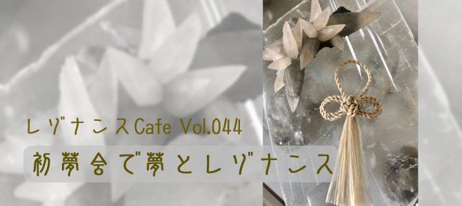 レゾナンスCafe Vol.044 「初夢会で夢とレゾナンス」