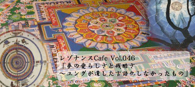 レゾナンスCafe Vol.046「夢の愛らしさと残酷さ〜ユングが遺した言語化しなかったもの」