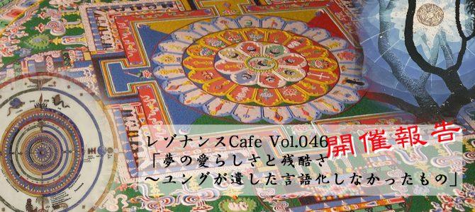 レゾナンスCafe Vol.046「夢の愛らしさと残酷さ〜ユングが遺した言語化しなかったもの」開催報告