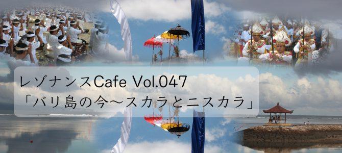 レゾナンスCafe Vol.047「バリ島の今〜スカラとニスカラ」