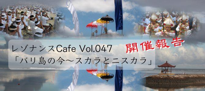 レゾナンスCafe Vol.047「バリ島の今〜スカラとニスカラ」開催報告