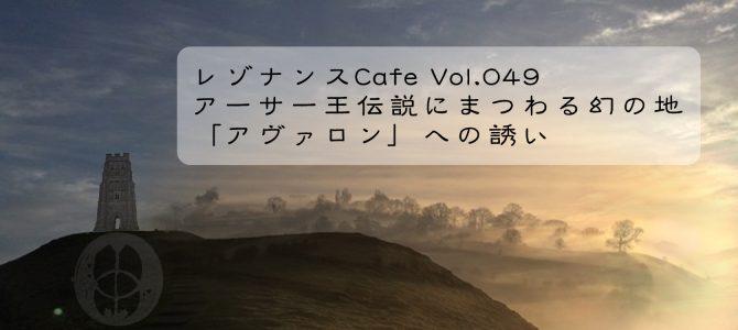 レゾナンスCafe Vol.049 アーサー王伝説にまつわる幻の地「アヴァロン」への誘い