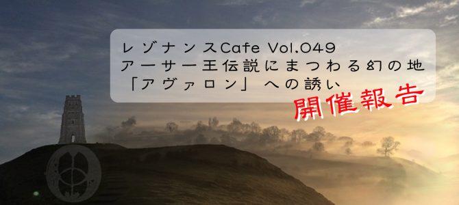 レゾナンスCafe Vol.049 アーサー王伝説にまつわる幻の地「アヴァロン」への誘い 開催報告