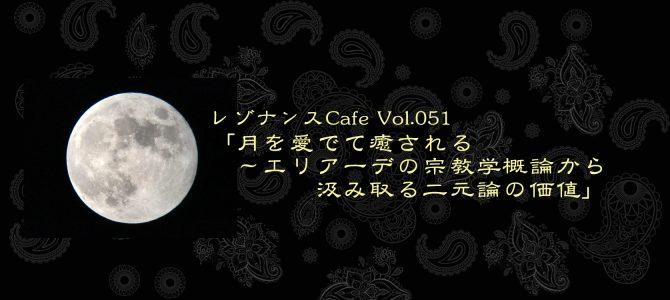 レゾナンスCafe Vol.051「月を愛でて癒される〜エリアーデの宗教学概論から汲み取る二元論の価値」