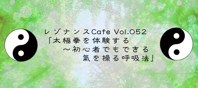 レゾナンスCafe Vol.052「太極拳を体験する〜初心者でもできる氣を操る呼吸法」
